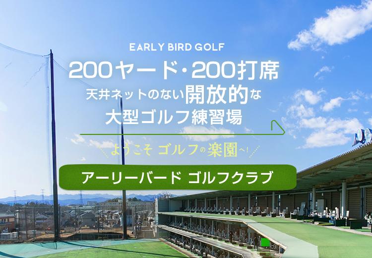200ヤード・200打席天井ネットのない開放的な大型ゴルフ練習場アーリーバード ゴルフクラブ